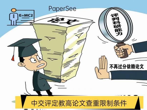 中交评定教高论文查重限制条件