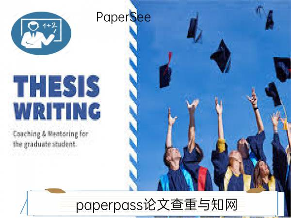 paperpass论文查重与知网